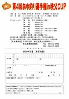 ④アユ釣り選手権申込書 (566x800).jpg