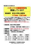 H26釣人向けチラシ.jpg