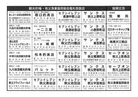 H28渓パン裏.jpg